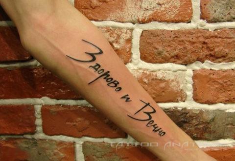 Мужское тату на руке надписи